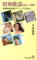 【バーゲン本】昭和歌謡1945〜1989-廣済堂新書