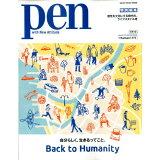 Back to Humanity自分らしく、生きるってこと。 感性を大切にする時代の、ライフスタイル考 (MEDIA HOUSE MOOK Pen特別編集)