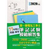 第一種電気工事士筆記試験模範解答集(2020年版)