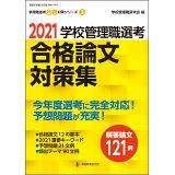 学校管理職選考合格論文対策集(2021) (教職研修総合特集 管理職選考合格対策シリーズ 第3巻)