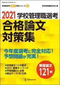 2021学校管理職選考 合格論文対策集 [ 学校管理職研究会 ]