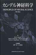 カンデル神経科学