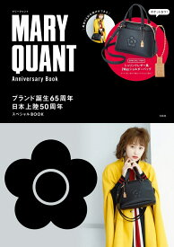 MARY QUANT Anniversary Book