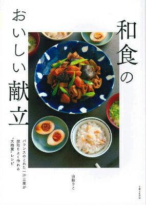 和食のおいしい献立 [ 山脇りこ ]