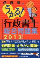 うかる!行政書士総合問題集(2013年度版)
