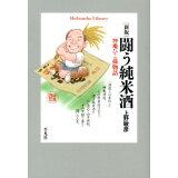 闘う純米酒新版 (平凡社ライブラリー)