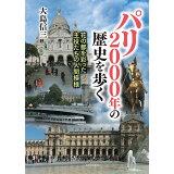 パリ2000年の歴史を歩く
