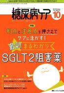 糖尿病ケア(Vol.16 No.10(20)