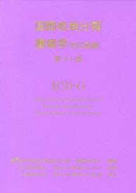 国際疾病分類腫瘍学第3.1版 [ 厚生労働省政策統括管(統計・情報政策担当 ]