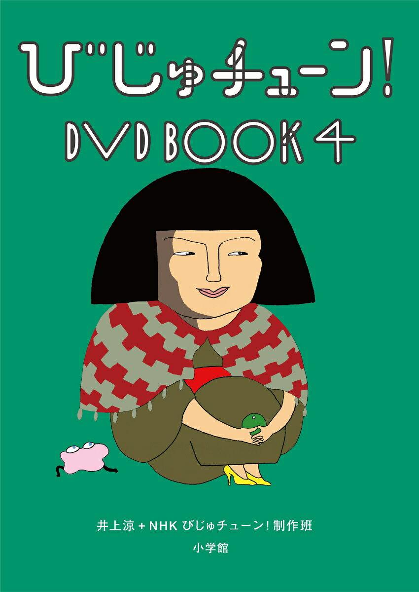 びじゅチューン! DVD BOOK4 [ (趣味/教養) ]