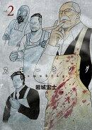 スモーキング(2)
