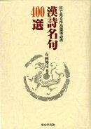 漢詩名句400選