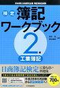 検定簿記ワークブック2級工業簿記検定版第2版 日本商工会議所主催簿記検定試験 [ 岡本清 ]