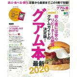 グアム本mini(最新2020) (エイムック)