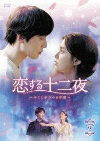 恋する十二夜〜キミとボクの8年間〜 DVD-BOX2 [ ハン・スンヨン ]