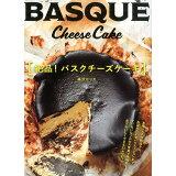 絶品!バスクチーズケーキ