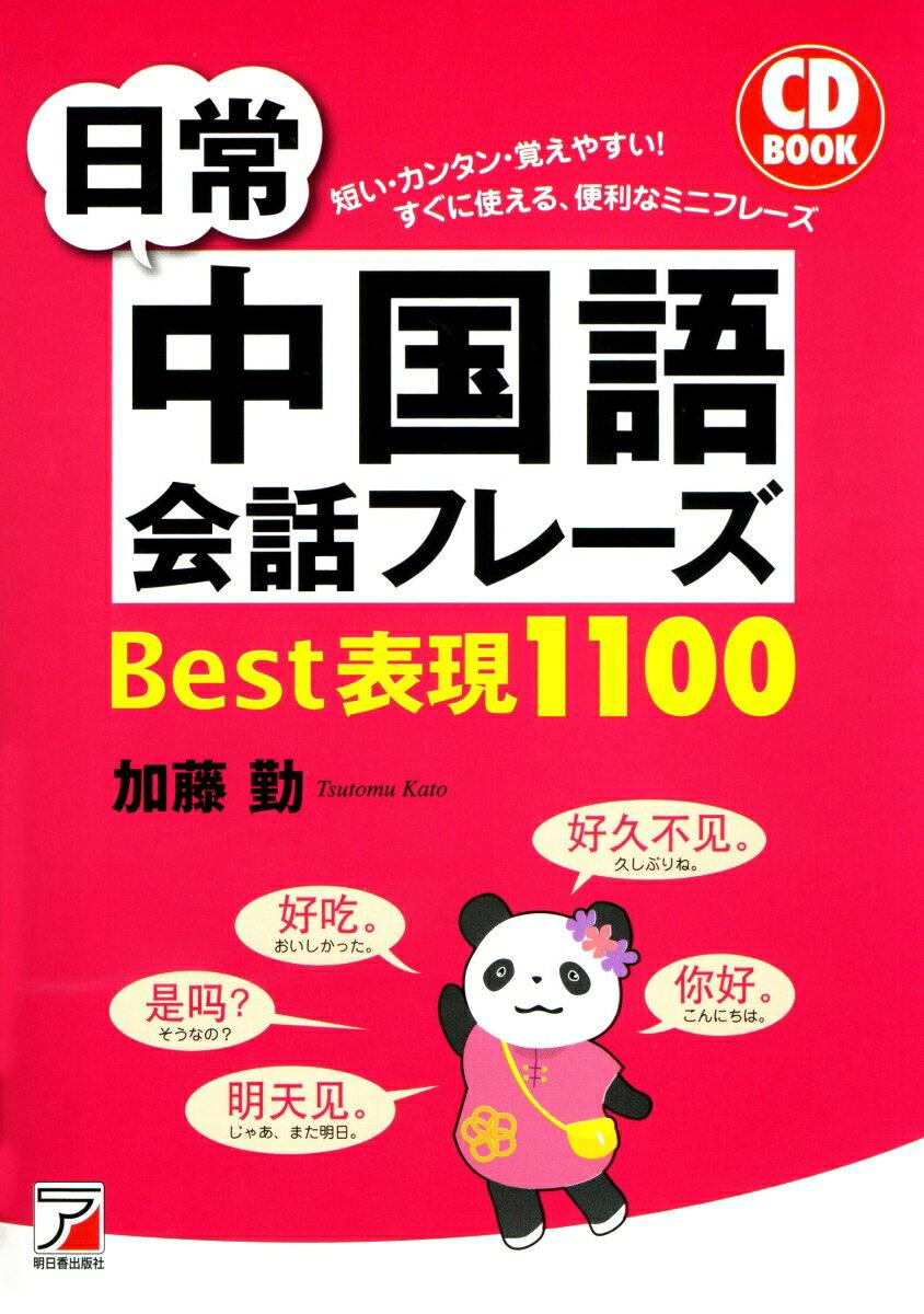 日常中国語会話フレーズBest表現1100 (Asuka business & language book) [ 加藤勤 ]
