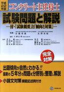 コンクリート主任技士試験問題と解説(平成22年版)