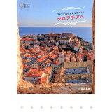 アドリア海の素敵な街めぐりクロアチアへ (旅のヒントBOOK)