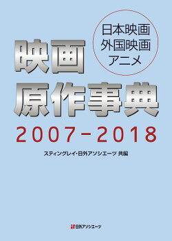 映画原作事典 2007-2018