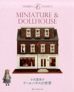 MINIATURE & DOLLHOUSE 小川富美子ドールハウスの世界 [ 小川富美子 ]