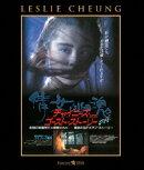 チャイニーズ・ゴースト・ストーリー【Blu-ray】