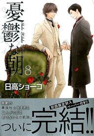 憂鬱な朝8 (CHARA コミックス) [ 日高ショーコ ]