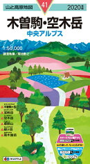 木曽駒・空木岳(2020年版)