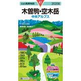 木曽駒・空木岳(2020年版) (山と高原地図)