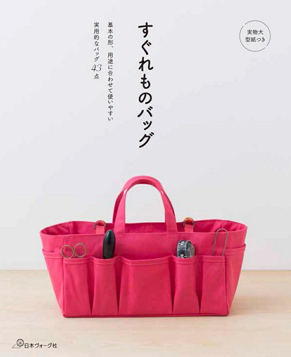 すぐれものバッグ 基本の形、用途に合わせて使いやすい実用的なバッグ4 実物大型紙つき