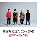 【楽天ブックス限定先着特典】タイトル未定 (初回限定盤A CD+DVD) (特典内容未定)