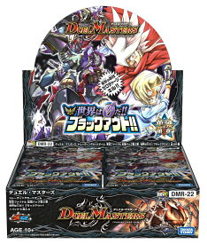 デュエルマスターズTCG DMR-22 革命ファイナル 第2章 世界は0だ!!ブラックアウト!!