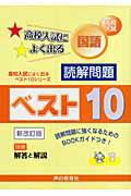 高校入試国語読解問題ベスト10新改訂版