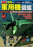 最強世界の軍用機図鑑