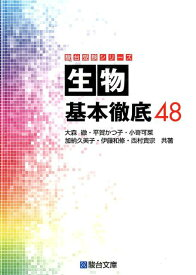 生物基本徹底48 (駿台受験シリーズ) [ 大森徹 ]