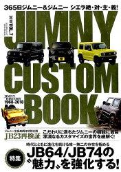 JIMNY CUSTOM BOOK(VOL.7)