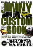 "JIMNY CUSTOM BOOK(VOL.7) 特集:JB64/JB74の""魅力""を強化する! (ぶんか社ムック)"