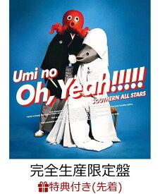 """【先着特典】海のOh, Yeah!! (完全生産限定盤) (A2ポスター+""""海の幸!!""""ケース付き) [ サザンオールスターズ ]"""