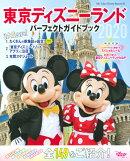 東京ディズニーランド パーフェクトガイドブック 2020
