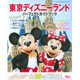 東京ディズニーランドパーフェクトガイドブック(2020) (My Tokyo Disney Resort)