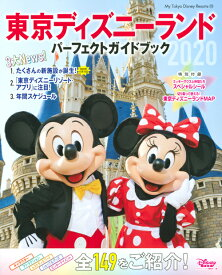 東京ディズニーランド パーフェクトガイドブック 2020 (My Tokyo Disney Resort) [ ディズニーファン編集部 ]
