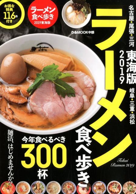 ラーメン食べ歩き東海版(2019) (ぴあMOOK中部)