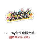 【連動購入特典対象+先着特典】Happy Music♪【Blu-ray付生産限定盤】 (収納BOX+特製A3クリアポスター) [ Happy Aro…