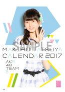 (卓上)AKB48 達家真姫宝 カレンダー 2017【楽天ブックス限定特典付】