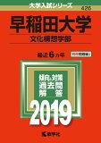 早稲田大学(文化構想学部)(2019) (大学入試シリーズ)