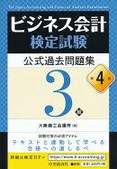 ビジネス会計検定試験公式過去問題集3級〈第4版〉