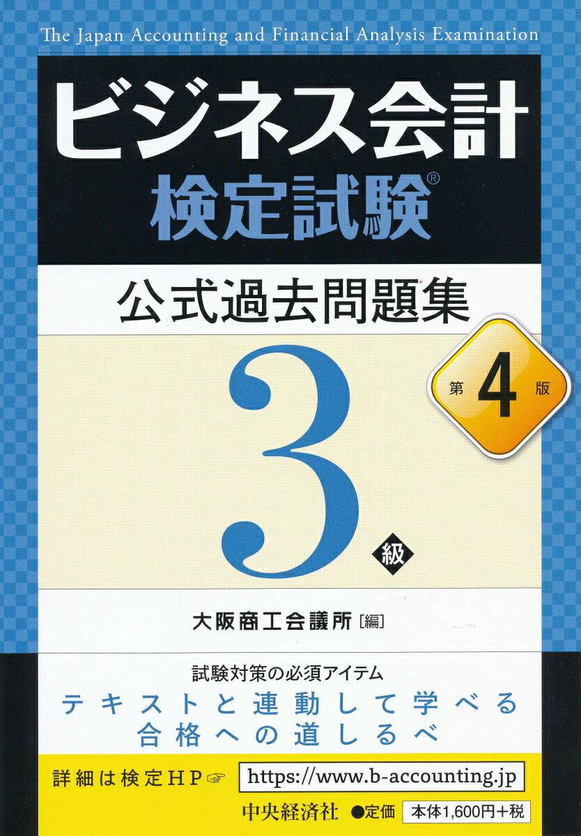 ビジネス会計検定試験公式過去問題集3級〈第4版〉 [ 大阪商工会議所 ]