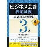 ビジネス会計検定試験公式過去問題集3級第4版