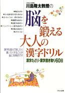川島隆太教授の脳を鍛える大人の漢字ドリル