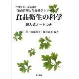 食品衛生の科学 (栄養管理と生命科学シリーズ)